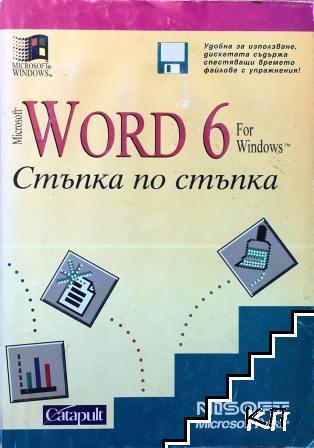 Microsoft Word 6 for Windows. Стъпка по стъпка