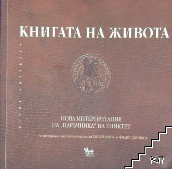 Книгата на живота