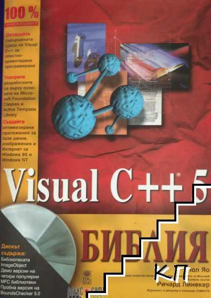 Visual C++ 5. Библия