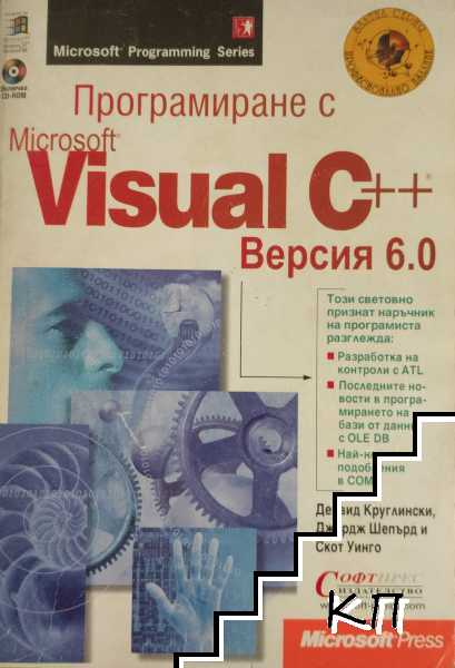 Програмиране с Microsoft Visual C++ 6.0