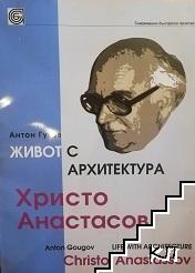 Живот с архитектура - Христо Анастасов