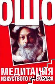 Медитацията на екстаза