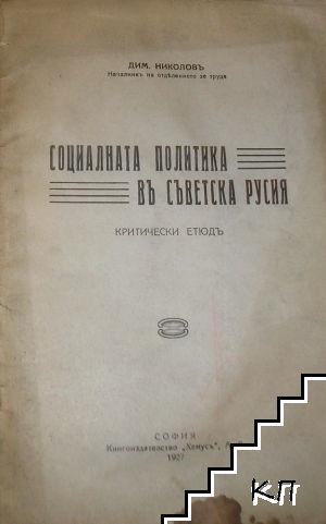 Социалната политика въ Съветска Русия