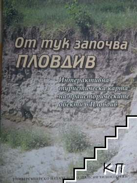 От тук започва Пловдив