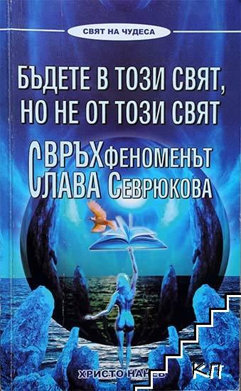 Бъдете в този свят, но не от този свят