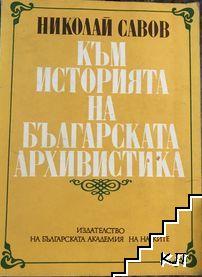 Към историята на българската архивистика
