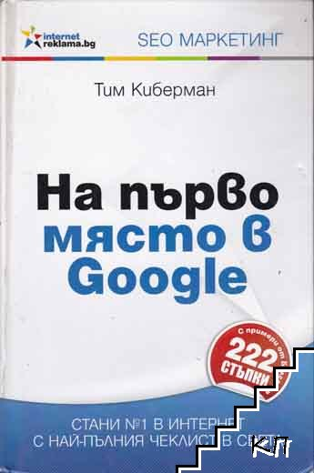 На първо място в Google