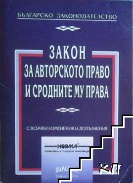 Закон за авторското право и сродните му права