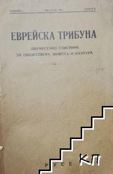 Еврейска трибуна. Бр. 6 / 1927