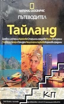 National Geographic. Пътеводител: Тайланд
