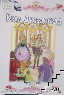 Крал Дроздобрад