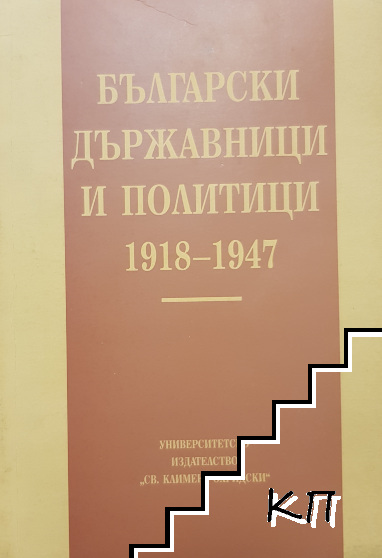 Български държавници и политици 1918-1947