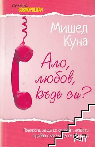 Ало, любов, къде си?