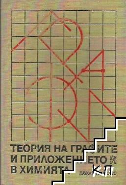 Теория на графите и приложението й в химията