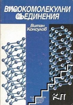 Високомолекулни съединения
