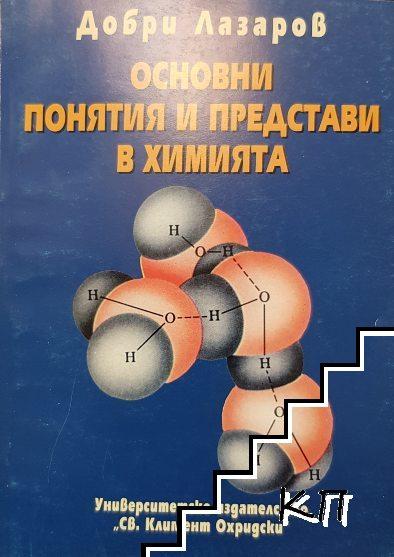 Основни понятия и представи в химията