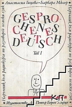 Самоучител по разговорен немски език. Част 1 / Gesprochenes Deutsch. Teil 1
