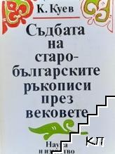Съдбата на старобългарските ръкописи през вековете