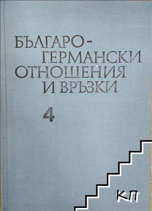 Българо-германски отношения и връзки. Том 4