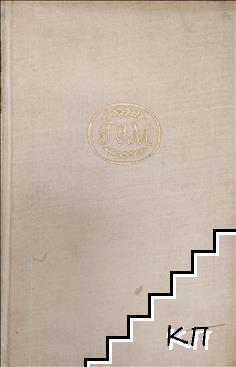 Избрани съчинения в осем тома. Том 4