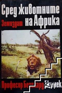 Сред животните на Африка