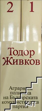 Аграрната политика на Българската комунистическа партия. Том 1-2