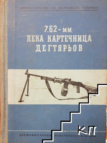 7.62-мм лека картечница Дегтярьов