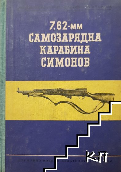 7.62-мм самозарядна карабина Симонов