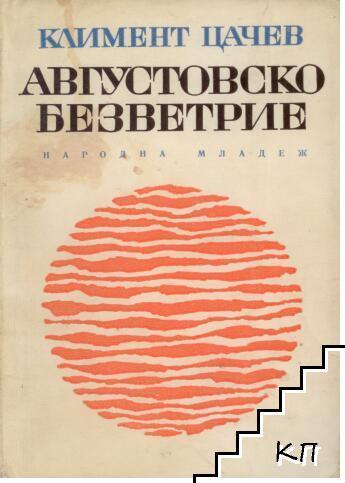 Августовско безветрие