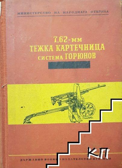 7.62-мм тежка картечница система Горюнов