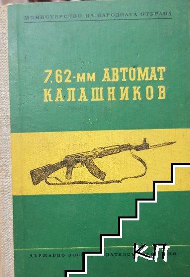 7,62-мм автомат Калашников