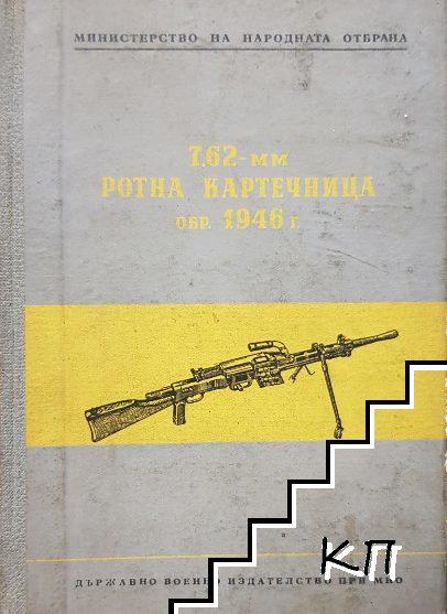 7,62-мм ротна картечница обр. 1946 г.