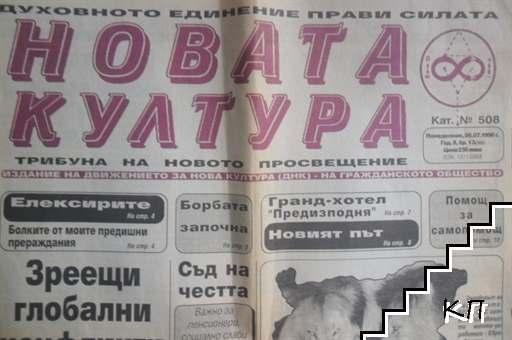 Новата култура. Бр. 32 / 1998
