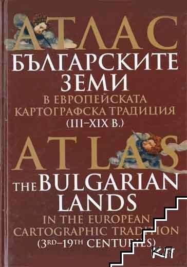 Атлас: Българските земи в европейската картографска традиция (III-XIX в.)