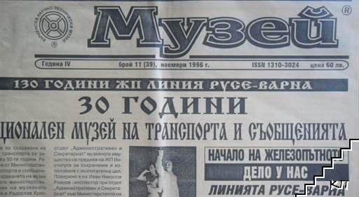 Музей. Бр. 39 / 1996