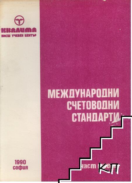 Международни счетоводни стандарти. Част 1-3 (Допълнителна снимка 1)