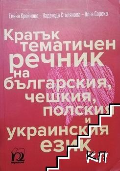 Кратък тематичен речник на българския, чешкия, полския и украинския език