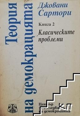 Теория на демокрацията. Книга 2