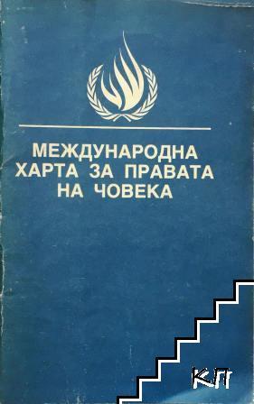 Международна харта за правата на човека
