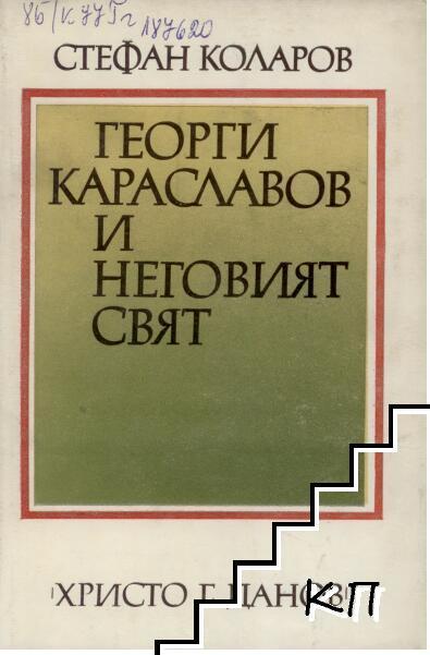 Георги Караславов и неговият свят