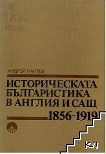 Историческата българистика в Англия и САЩ 1856-1919