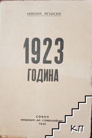 1923-а година
