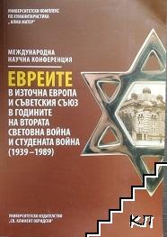 Евреите в Източна Европа и Съветския съюз в годините на Втората световна война и Студената война 1939-1989