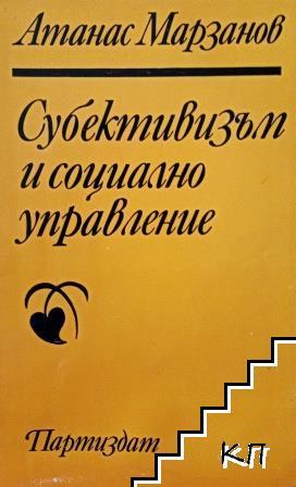Субективизъм и социално управление