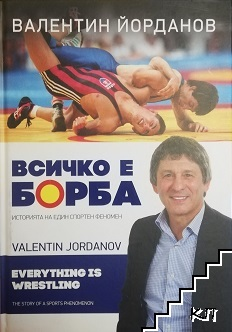 Валентин Йорданов. Всичко е борба / Valentin Jordanov. Everything is Wrestling
