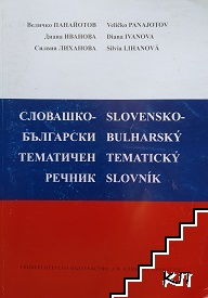 Словашко-български тематичен речник