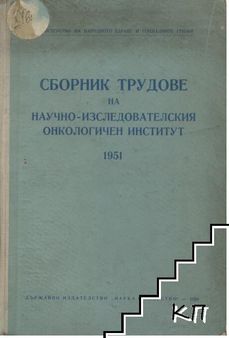 Сборник трудове на Научно-изследователския онкологичен институт 1951
