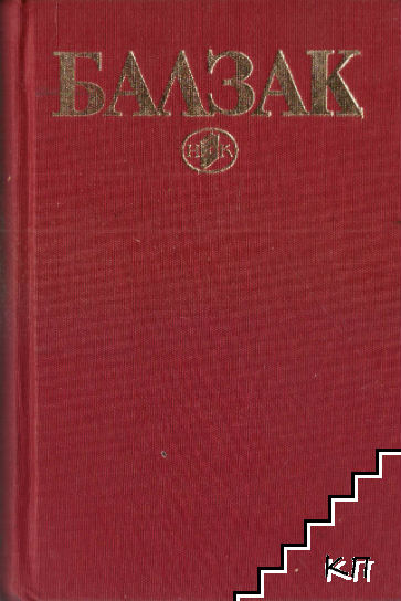 Избрани творби в десет тома. Том 2