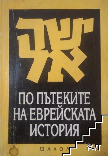 По пътеките на еврейската история