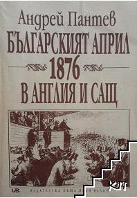 Българският април 1876 г. в Англия и САЩ